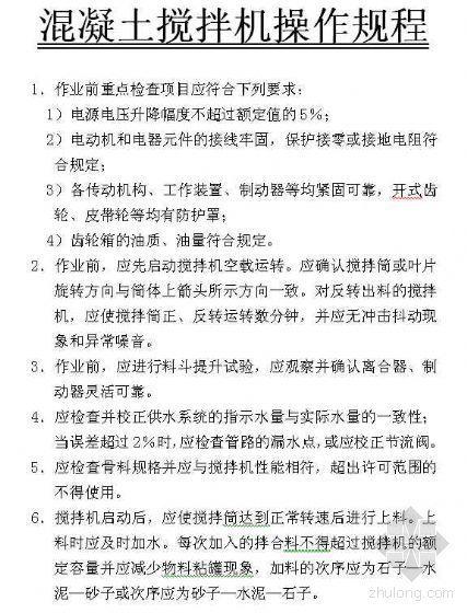 重庆某公司施工机械安全生产操作规程汇编
