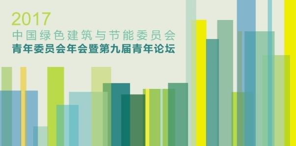 中国绿色建筑与节能委员会青年委员会2017年年会