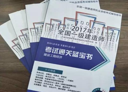 2017年一级建造师通关蓝宝书,建筑4科全,包邮哦!