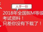 【最新】全国BIM技能等级考试一级、二级真题汇总
