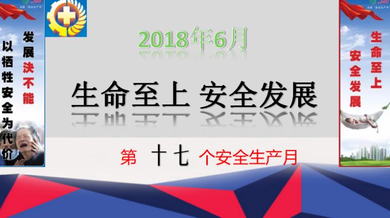 2018年安全生产月培训(共114页)
