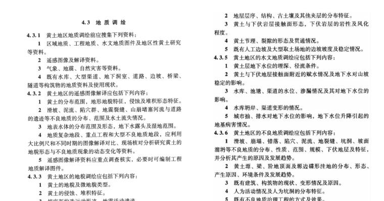 铁路工程特殊岩土勘察规程 TB10038-2012