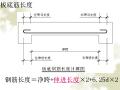 [全国]钢筋工程量计算方法(共81页)