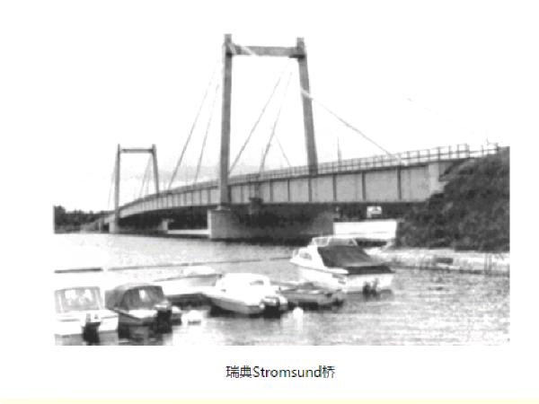 斜拉桥发展及施工过程总结(PPT94页)