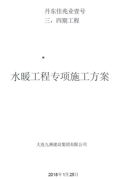 丹东佳兆业壹号三、四期工程水暖工程专项施工方案