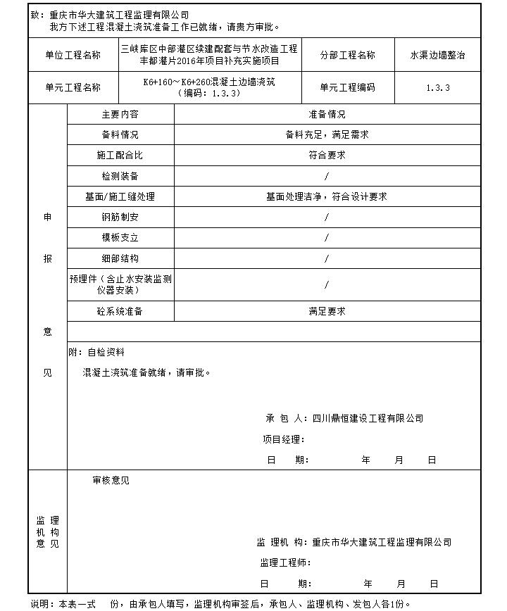 重庆水利工程资料范例2017_3