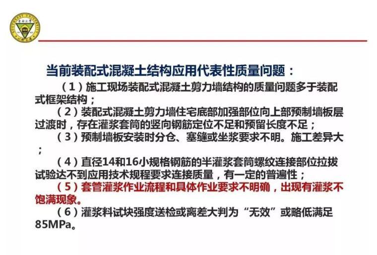 郭正兴:装配式砼建筑现场连接质量控制技术研究_6