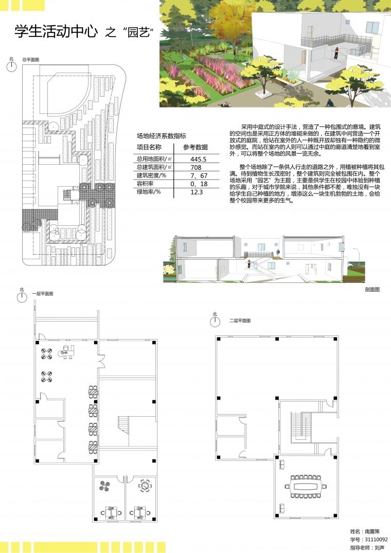 学生活动中心设计_3