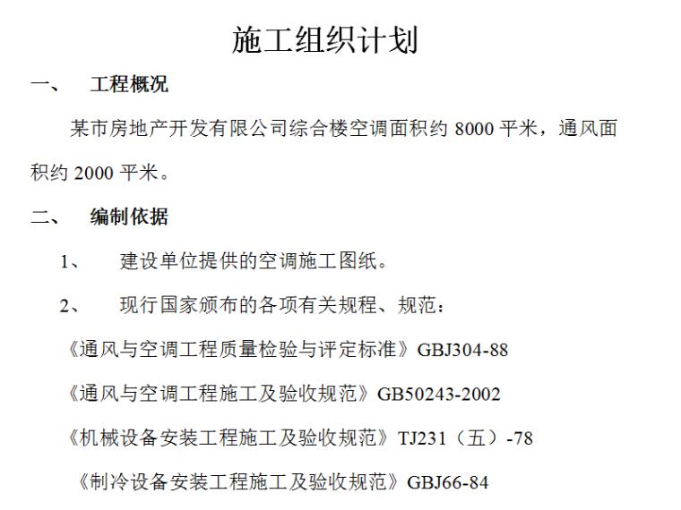 房地产开发有限公司综合楼空调施工组织方案(Word.13页)