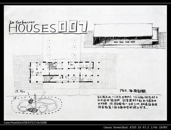 柯布西耶住宅抄绘分析-19.jpg