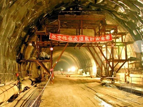 客运专线双线隧道土建工程施工组织设计(114页 2013年)