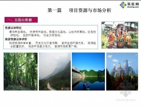 [海南]主题公园项目开发策划方案(旅游地产开发)104页