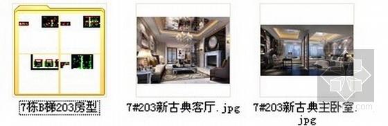 [广东]三居室样板房室内装修设计CAD施工图(含效果)资料图纸总缩略图