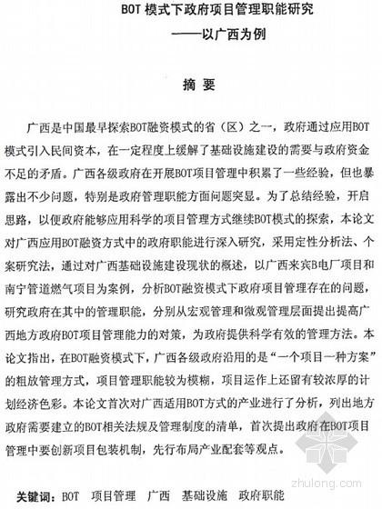 [硕士]BOT模式下政府项目管理职能研究[2009]