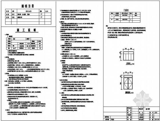 南京某风机房结构设计图