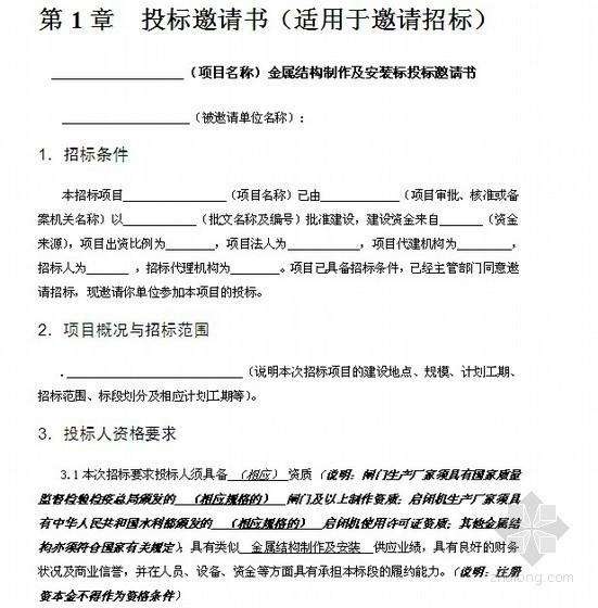[最新]2013版安徽省水利水电工程金属结构制作及安装招标文件(示范文本)