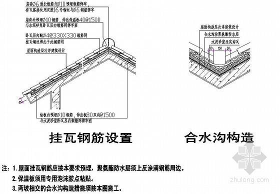 坡屋面挂瓦钢筋设置构造详图