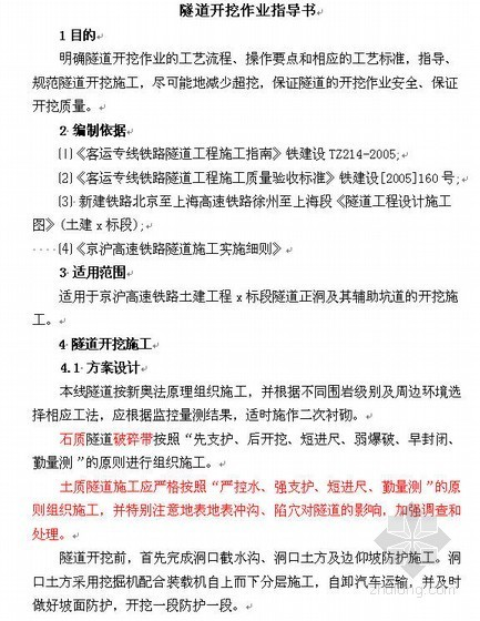 京沪高铁隧道施工作业指导书汇编