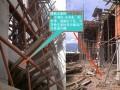 房建施工安全管理实务脚手架支架安全技术讲义