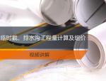 第22节:临时截、排水沟工程量计算及组价