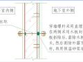 建筑工程施工细部节点标准化做法(169页,图文丰富)