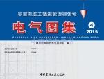 【中南标】15ZD08 住宅区和住宅建筑智能化工程