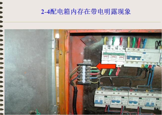 [中建]施工现场临时用电安全技术培训(共232页)