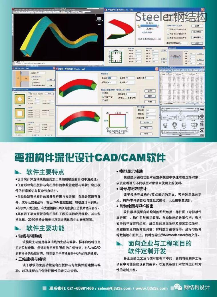 双曲钢构件深化设计和加工制作流程(多图,建议收藏)