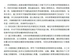 硕士论文:旧沥青路面加铺力学分析及施工工艺研究(90页)