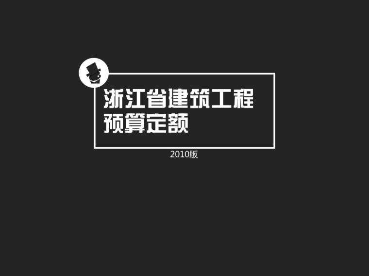 浙江省建筑工程预算定额(2010版)