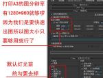 3DMAX快速渲染效果图的小教程