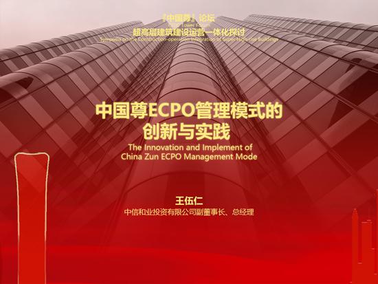 王伍仁:中国尊ECPO管理模式的创新与实践