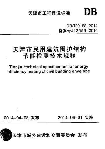 DBT29-88-2014 天津市民用建筑围护结构节能检测技术规程