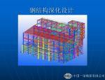钢结构深化设计