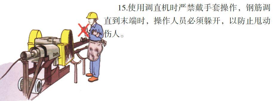 看完神奇的八个工种施工漫画,安全事故减少80%!_23