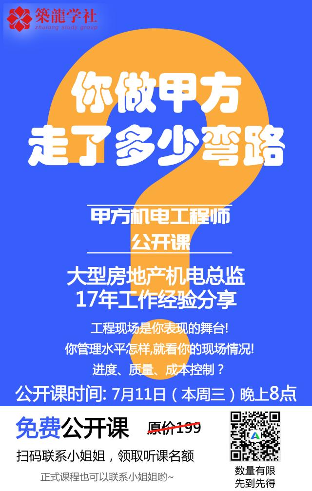 【公开课】大咖来袭,甲方机电管理精髓_3