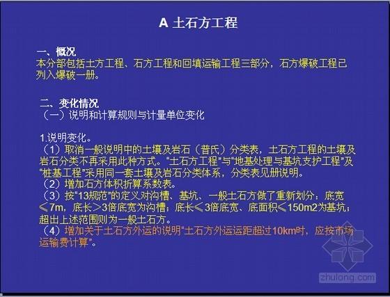 [四川]2015版建筑与装饰工程预算定额宣贯讲义(86页图文)