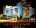 北京中银大厦结构设计-中建院