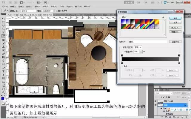 室内设计必学技能:彩色平面图PS教程_33