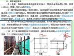 2017年一级建造师考试《建筑工程管理与实务》高分笔记(161页)