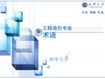 【西华大学】工程造价专业术语培训讲义