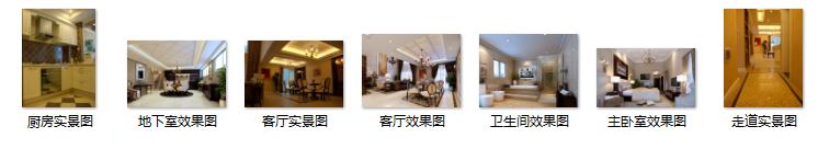 雅安三层豪华别墅室内设计施工图(含效果图)-缩略图