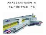 凤凰大道东段地下综合管廊工程土石方爆破专项施工方案