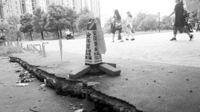 合肥一小区莫名地陷,裂缝长达十几米!_1
