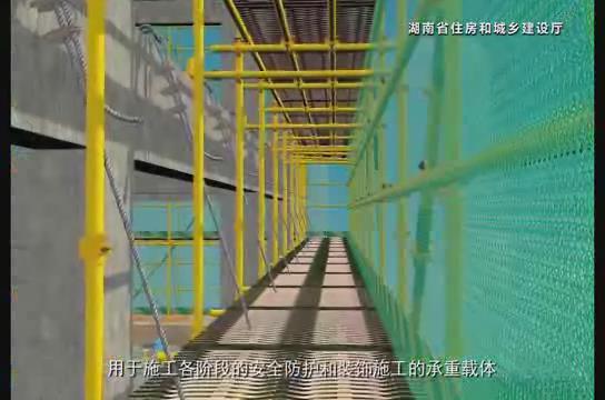 湖南省建筑施工安全生产标准化系列视频—悬挑式脚手架_5