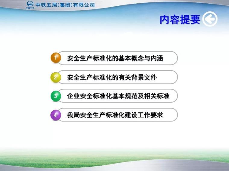 中铁五局安全生产标准化建设概论