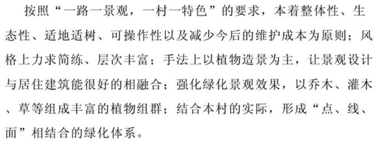 [浙江]某村庄改造方案文本