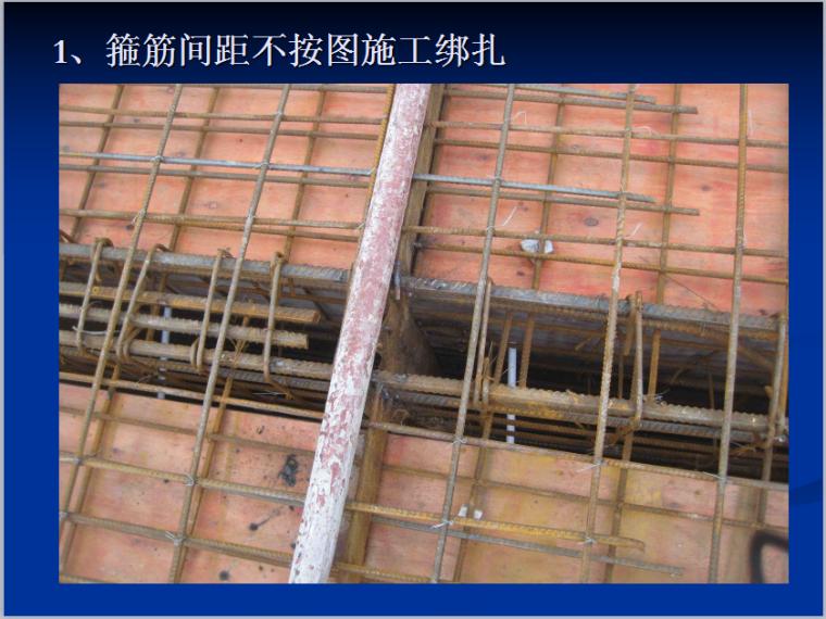 房屋建筑工程质量通病(钢筋绑扎与安装)-箍筋间距不按图施工绑扎