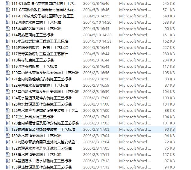 超全的各项工程工艺标准_6