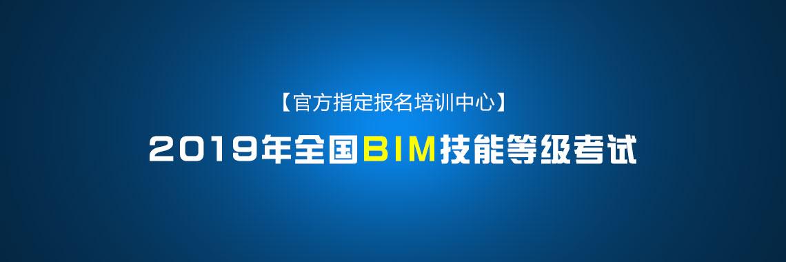 全国BIM等级考试
